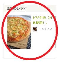 20140331ピザ生地つくれぽ話題入りa