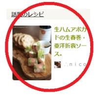 20140708生ハム生春巻話題入りa