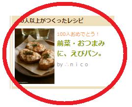 20121225えびパン100人