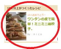 20130523ワンタン棒餃子話題入りa