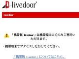 livedoor-mobile.jpg