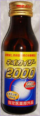 ネオカイザー2000