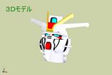 ガンダム5(1112)