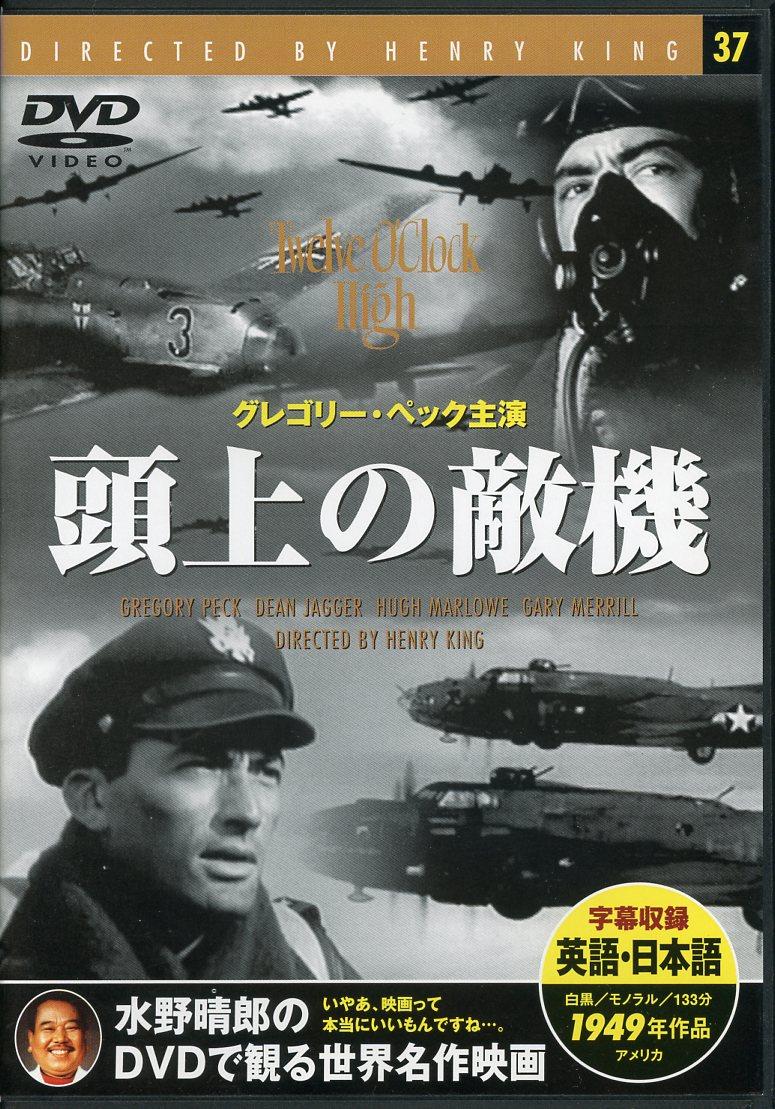 頭上の敵機 (1949) : 一日の労...