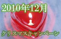 7万円からの婚活!ジュブレのクリスマスキャンペーン実施中!!
