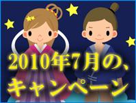 7万円からの婚活!ジュブレの七夕キャンペーン実施中!!