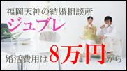 福岡天神の結婚相談所ジュブレは、アットホームな相談所です。婚活費用は8万円から!