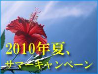 7万円からの婚活!ジュブレのサマーキャンペーン実施中!!