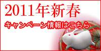 7万円からの婚活!ジュブレの新春&福袋キャンペーン実施中!!