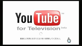 YouTube for Television_wii1