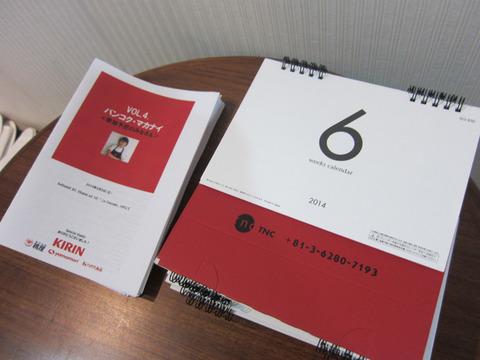 入り口にカレンダーとメニューリストIMG_7277