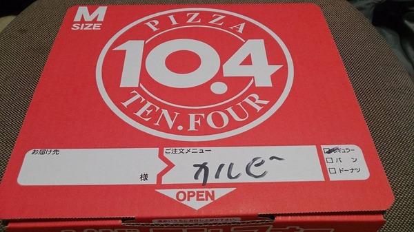 【夜食】カルビピザなるものを注文してみた 【画像あり】