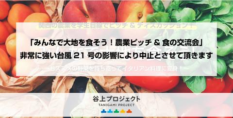 9月4日イベント_中止のお知らせ
