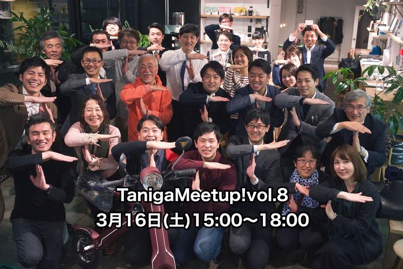 190227_Taniga_Meetup__Vol_7_-_90_/_90