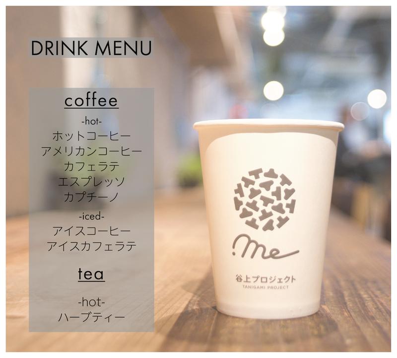 meのカフェメニュー