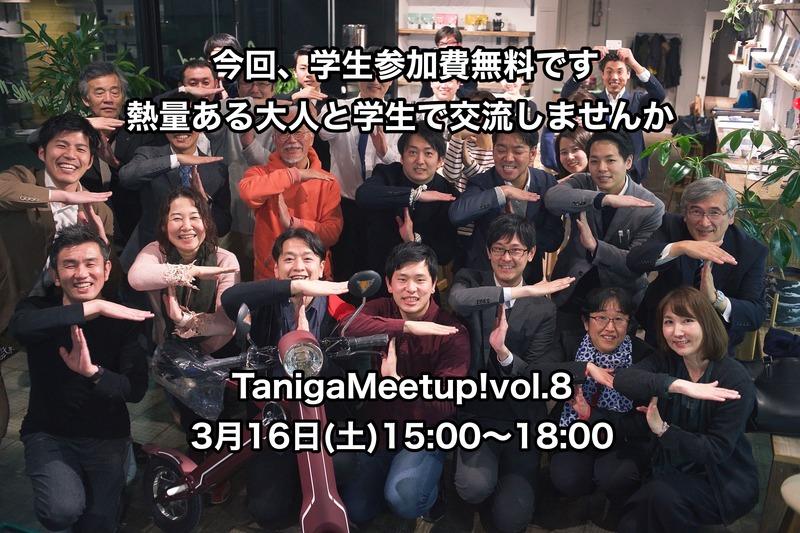 190227_Taniga_Meetup__Vol_7_-_90_/_90-3