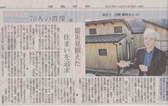 内野氏新聞記事