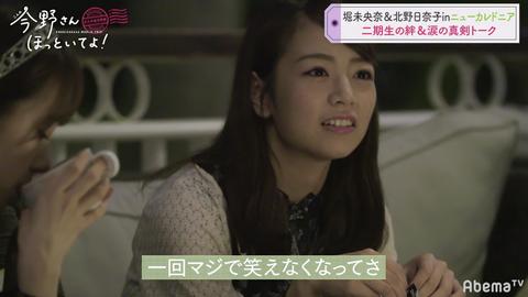 【乃木坂46】北野日奈子『本当に笑えなくなった・・・素の自分でいすぎた・・・』