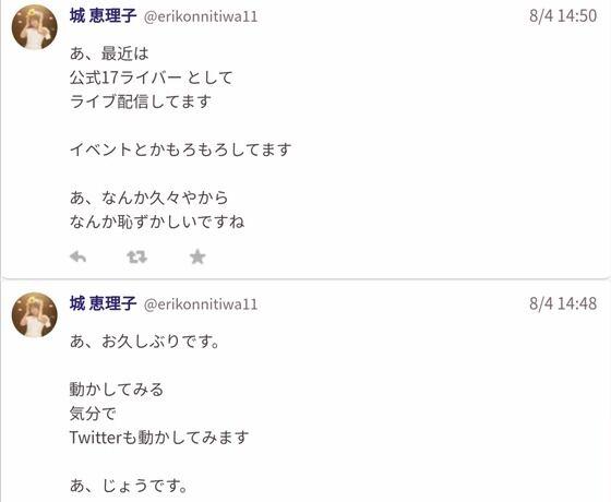 城恵理子「あ、最近は公式17ライバー としてライブ配信してます イベントとかもろもろしてます」