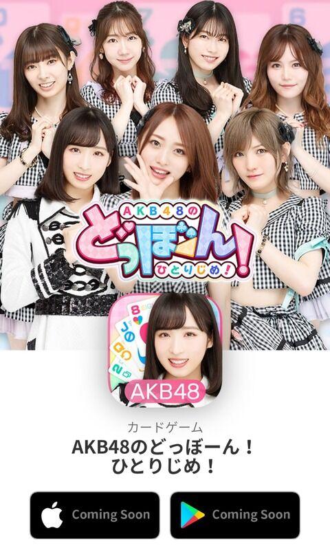 【朗報】Red Queen新作アプリ「AKB48のどっぼーん!ひとりじめ!」が8月18日(火)より配信スタート!