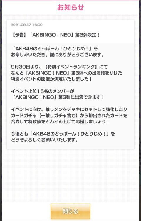 【ドボン】第3回AKBINGO!NEO放送決定!!!【課金地獄】