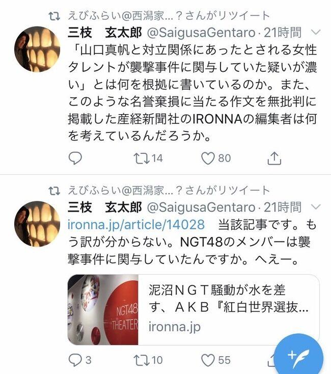 【悲報】元産経記者の三枝玄太郎氏「NGT48は山口真帆さん暴行に関与していない。名誉毀損をやめろ」