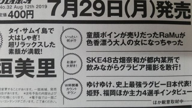 SKE48古畑奈和が飲みながらグラビア撮影!「週刊プレイボーイ」7月29日発売!