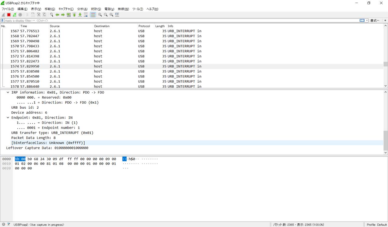 Wireshark】Ethernet、USB、無線LAN をキャプチャーしたい①