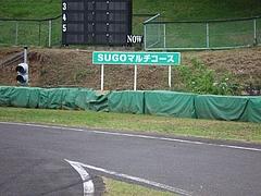 FN 2008 最終戦 SUGO 予選 170