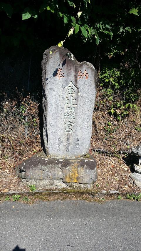 14_金毘羅宮石碑