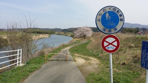 11_みちのく自転車道