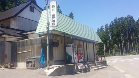 28_黒沢酒店