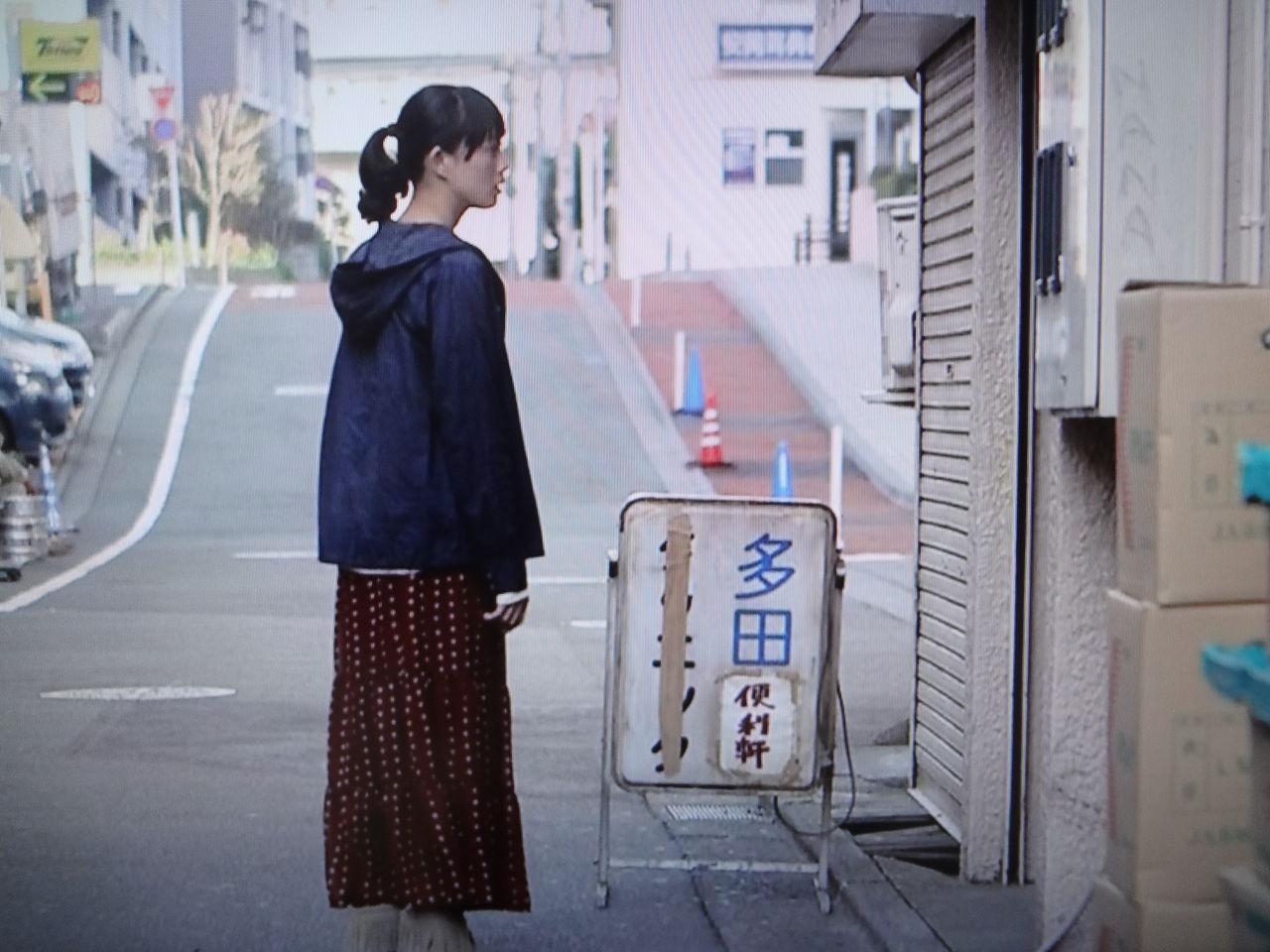 便利 軒 まほろ 駅前 多田
