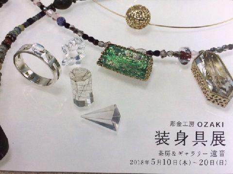 尾崎さん展 写真