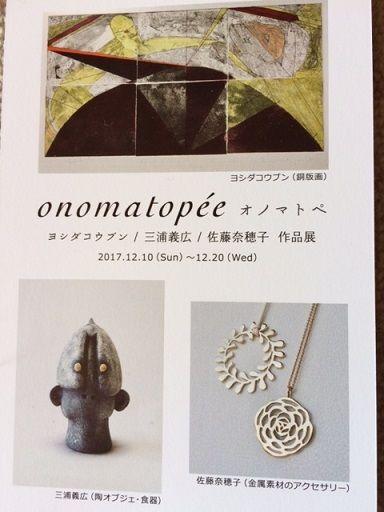 オノマトペ展