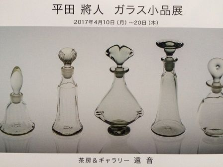 平田將人 ガラス 中