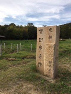 賞田 石碑