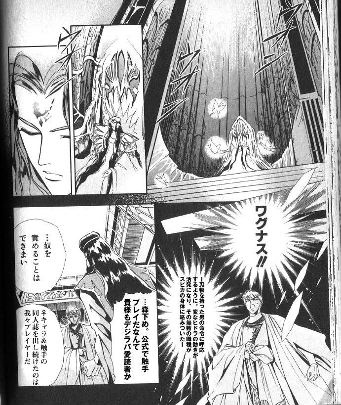 ギルド七英雄「スピカ」A