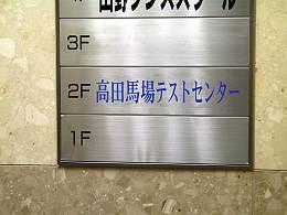 高田馬場テストセンター