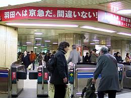 羽田へは京急だ。間違いない!