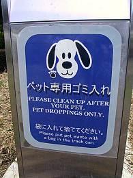 ペット専用ゴミ入れ