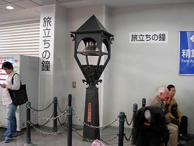 大阪駅の旅立ちの鐘