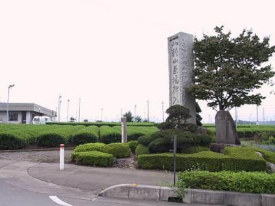 日本一の道標 (埼玉県入間市の茶畑)