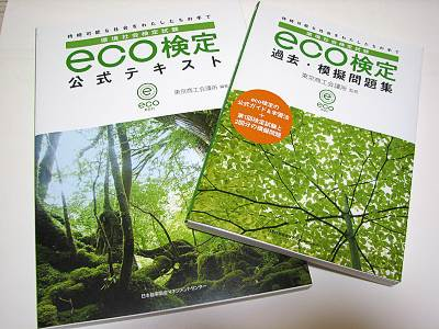 eco検定公式テキストと過去・模擬問題集