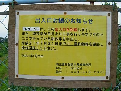 日比田調節池予定地の警告