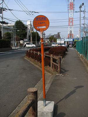 「研究所前」バス停 東武バスウエスト