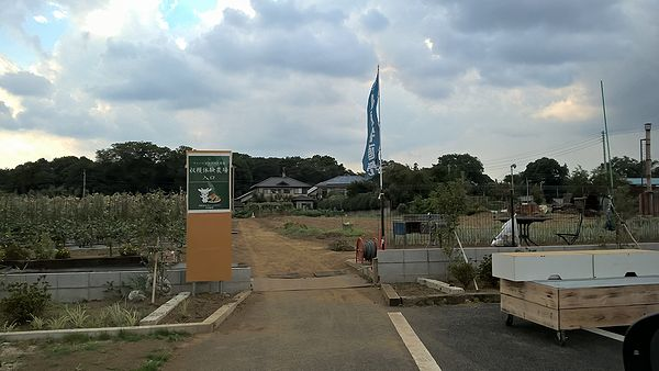 収穫体験農場入口