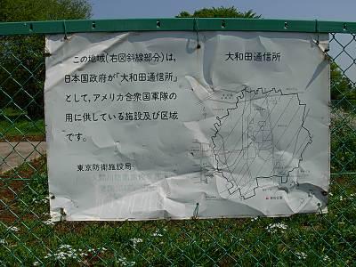 大和田通信所の説明看板 毎日がレビュー : 大和田通信所と野火止用水 毎日がレビュー 埼玉県所沢