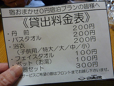 貸出料金表