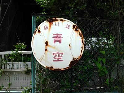 青空野球場の古い看板